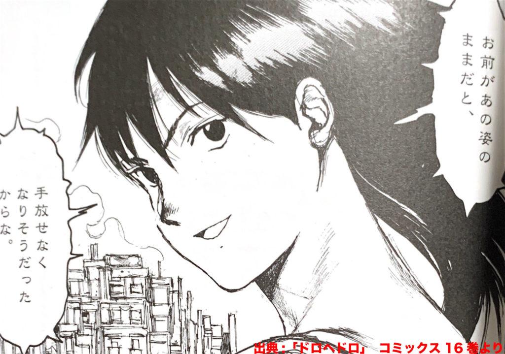 ハル ドロヘドロ おそらくは日本一センスのある漫画